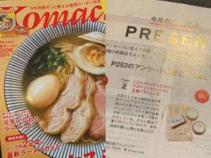 月刊新潟Komachi(10月号 2021.8.25発行)